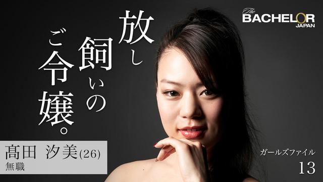「バチェラー・ジャパン」シーズン3の女性参加者。