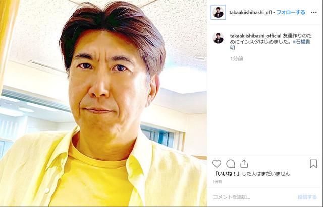 石橋貴明のInstagram初投稿画面。
