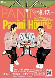 「パニーニ単独ライブ『Panini Hour』」フライヤー