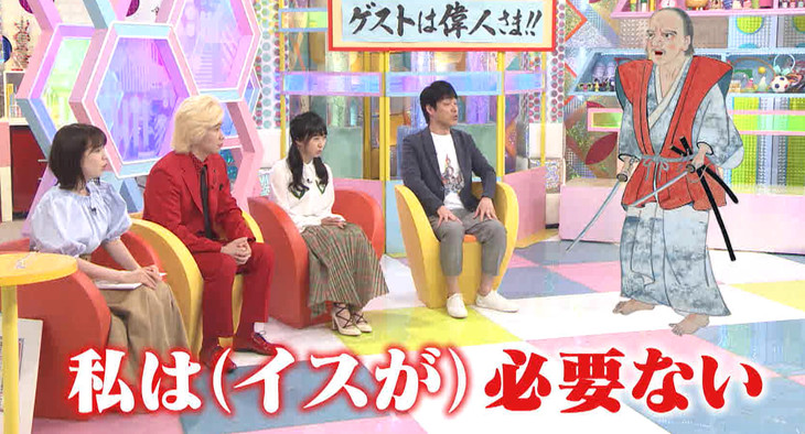 メイプル超合金カズレーザー(左から2人目)がMCを務める「ゲストは偉人さま!!」のワンシーン。(c)テレビ朝日