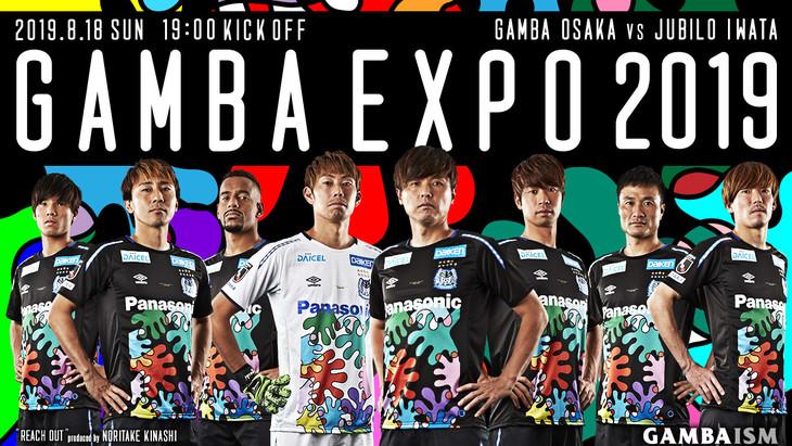 木梨憲武がイラストを担当した「GAMBA EXPO 2019」記念ユニフォーム。