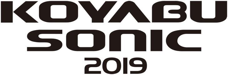 「KOYABU SONIC 2019」ロゴ