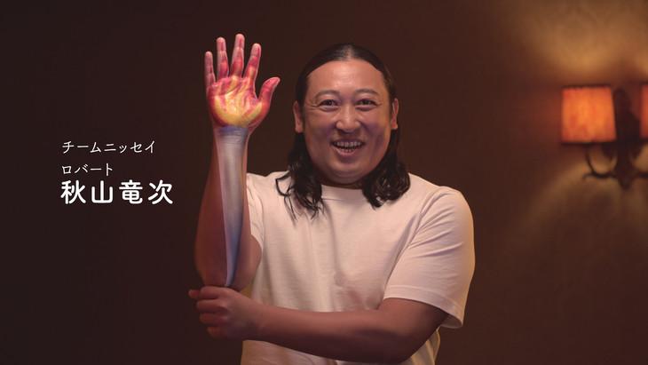 「チームニッセイ 聖火ランナー勧誘 6秒チャレンジ 秋山竜次篇」より。