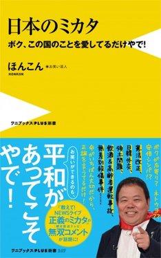 「日本のミカタ -ボク、この国のことを愛しているだけやで!-」表紙