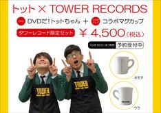 トット×タワーレコードのPOP。