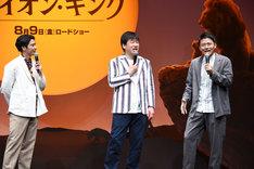 左から賀来賢人、佐藤二朗、ミキ亜生。