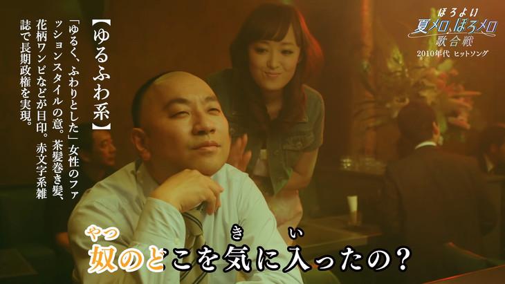 動画「ほろよい 夏メロ♪ほろメロ♪歌合戦」より。