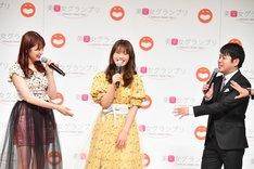 左から吉田朱里、渋谷凪咲、NON STYLE井上。