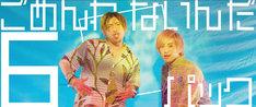 EXIT featuring NANA「ワンチャン・サマLOVE」のミュージックビデオより。