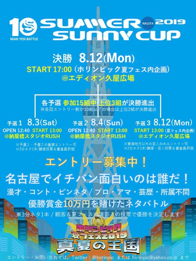 「SUMMER SUNNY CUP」フライヤー
