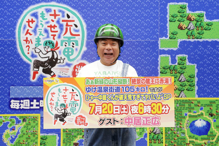 出川哲朗 (c)テレビ東京