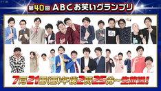 「第40回ABCお笑いグランプリ」の決勝に登場する12組。(c)ABCテレビ