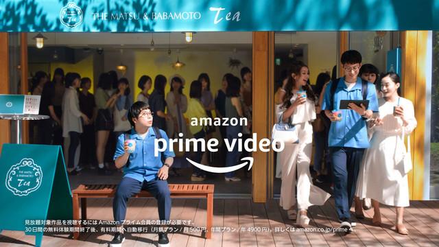 Amazon Prime VideoのテレビCMより。