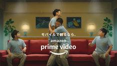 Amazon Prime VideoのWeb CMより。
