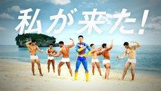 新CM「夏だ!私が来た!」編より。