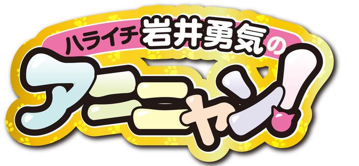 「ハライチ岩井勇気のアニニャン!」ロゴ