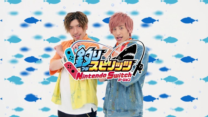 「釣りスピリッツ Nintendo Switchバージョン」テレビCMより。
