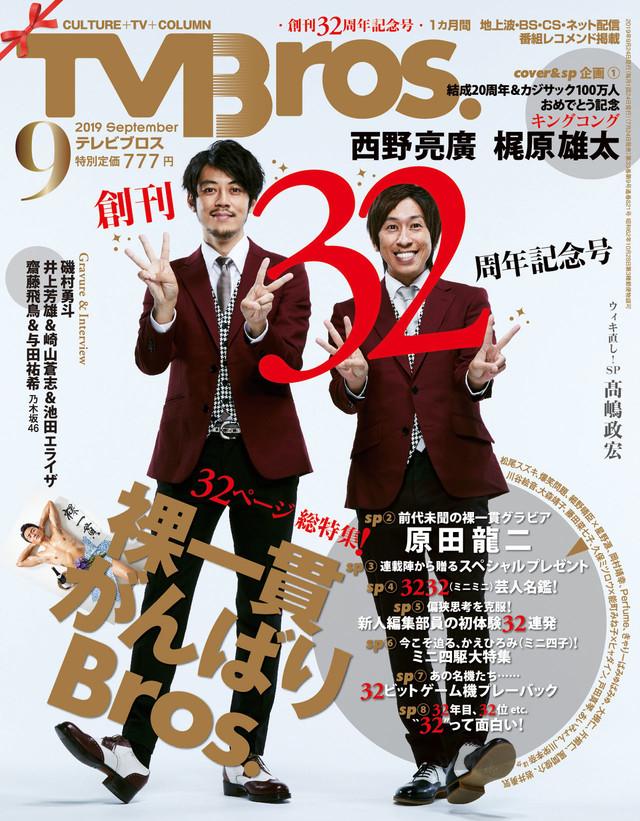 「TV Bros.」2019年9月号表紙