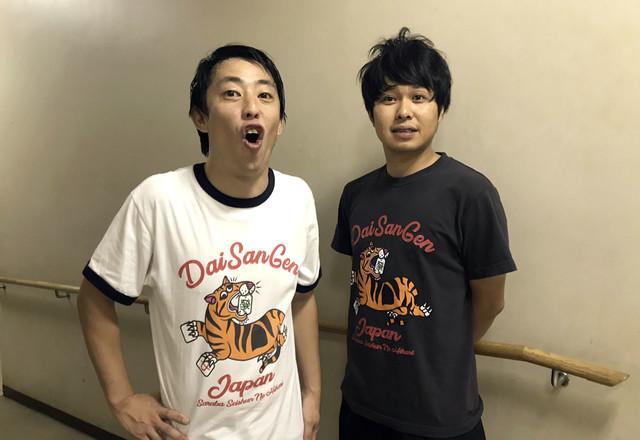 単独ライブ「大三元」凱旋公演終演後のさらば青春の光。