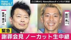 「雨上がり宮迫さんロンブー亮さんが謝罪会見 ノーカット生中継」サムネイル (c)AbemaTV