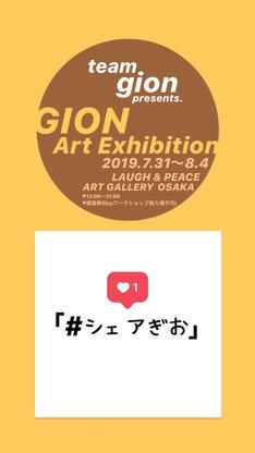 「チーム祇園 presents 祇園アート展『#シェアぎお』」