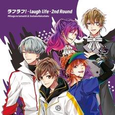 「ラフラフ!-laugh life- 2nd Round」ジャケット