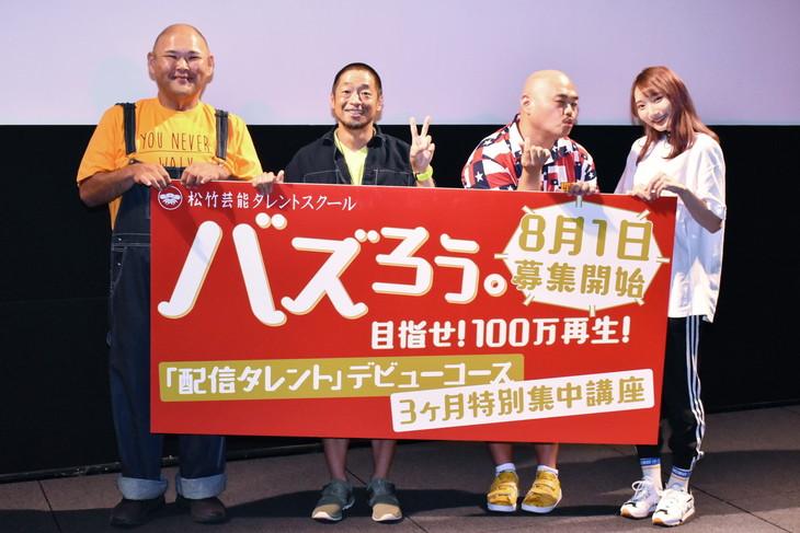 「松竹芸能 配信タレントデビューコース」開講記念記者発表会に出演した安田大サーカスとTikTokerのまだない。(右)。