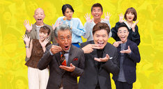「中京テレビ開局50年 ウマい!安い!おもしろい! 全日本びっくり仰店グランプリ」の出演者たち。(c)中京テレビ