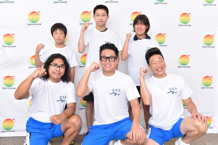 「24時間テレビ」に挑戦するメンバー。(c)日本テレビ