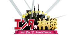 「エンタの神様」ロゴ (c)日本テレビ