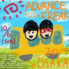「ADVANCE FREAK 2019 in OSAKA」フライヤー