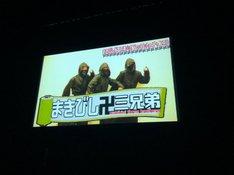「かわE~YonTube公開収録ライブ~」で流されたVTR。