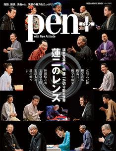 「Pen+(ペン・プラス)『蓮二のレンズ』」表紙