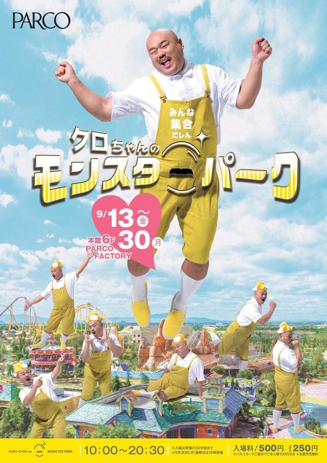 「クロちゃんのモンスターパーク」イメージ