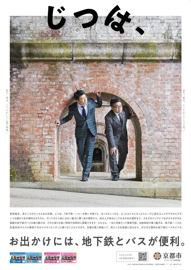 ミキが起用された「じつは、京都市。」公共交通利用促進編のポスタービジュアル。