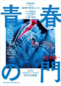 虚構の旅団vol.3「青春の門~放浪篇~」チラシ