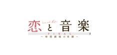 「恋と音楽 FINAL~時間劇場の奇跡~」のロゴ。