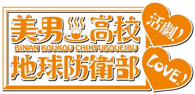 「美男高校地球防衛部LOVE!活劇!」ロゴ