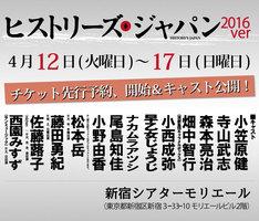 「ヒストリーズ・ジャパン 2016ver」の告知。