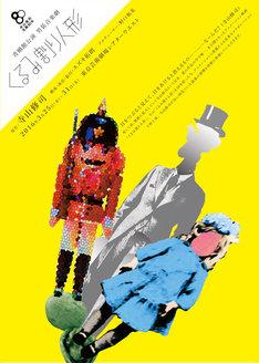 青蛾館公演 男装音楽劇「くるみ割り人形」チラシ表