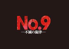 WOWOW「勝手に演劇大賞2015」作品賞(ストレートプレイ部門)を受賞した「No.9-不滅の旋律-」ロゴ。