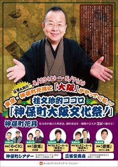 「桂文珍的ココロ『神保町大阪文化祭!』」チラシ