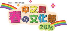 「中之島 春の文化祭2016」ロゴ