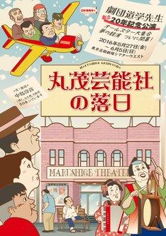 劇団道学先生「丸茂芸能社の落日」チラシ