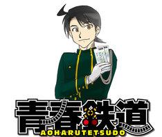 「ミュージカル『青春-AOHARU-鉄道』2」ビジュアル