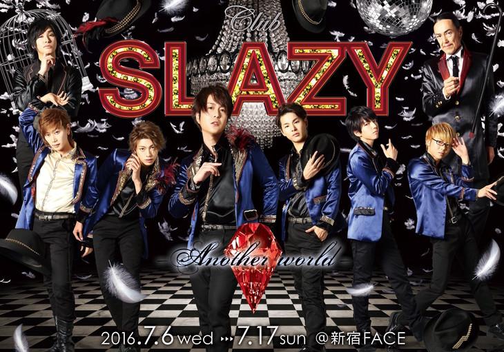 「Club SLAZY-Another world-」ビジュアル