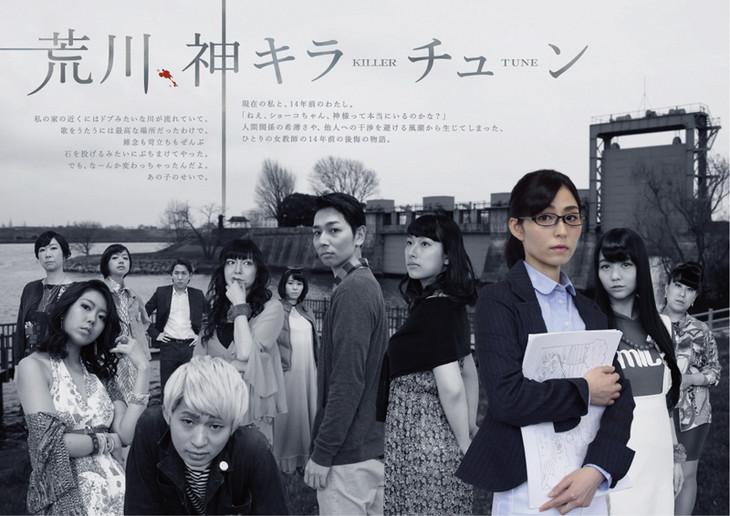 劇団□字ック「荒川、神キラーチューン」ビジュアル