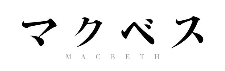 「マクベス」ロゴ