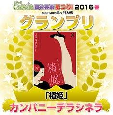 「CoRich舞台芸術まつり!2016春」グランプリ紹介画像