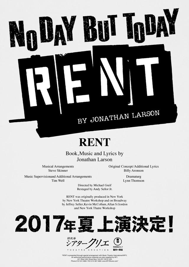 「RENT」速報ビジュアル